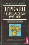 купить книгу Шапиро-Тулин, Шапиро - Зеркало и календарь судьбы 1998-2000
