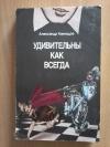 Купить книгу Кикнадзе А. В. - Удивительны как всегда