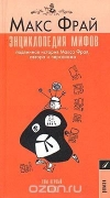 Купить книгу Макс Фрай - Энциклопедия мифов. Подлинная история Макса Фрая, автора и персонажа. Том 1. А-К