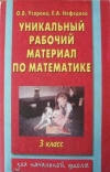 Купить книгу Узорова, О.В - Уникальный рабочий материал по математике. 3 класс