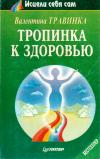 Купить книгу В. М. Травинка - Тропинка к здоровью
