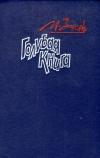 Купить книгу Зощенко - Голубая книга