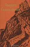 Купить книгу Конрад-Фердинанд Мейер - Новеллы. Стихотворения