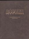 Купить книгу Громыко, А. - Африка. Энциклопедический справочник