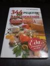 Купить книгу Синельникова А. А. - 344 рецепта для снижения холестерина