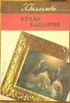 Купить книгу Галлямова, Л. - Краски Башкирии