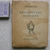 В. Шекспир - Виндзорские кумушки 1936 г.