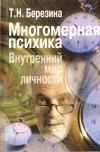 Купить книгу Т. Н. Березина - Многомерная психика. Внутренний мир личности