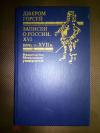 Купить книгу Горсей, Джером - Записки о России. XVI-начало XVII в.