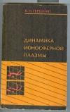 Купить книгу Гершман Б. Н. - Динамика ионосферной плазмы.