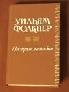 Купить книгу Фолкнер, Уильям - Пестрые лошадки