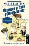 Купить книгу Джон Бакстер - Франция в свое удовольствие