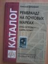 Купить книгу Беркенблит А. И. - Рембрандт на почтовых марках