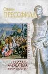 Купить книгу Прессфилд Стивен - Солдаты Александра. Дорога сражений