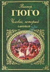 купить книгу Виктор Гюго - Человек, который смеется