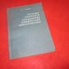 Купить книгу н. г. амосов - основы научного управления химическим предприятием
