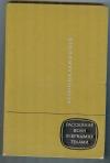 Купить книгу Захарьев Л. Н., Леманский А. А. - Рассеяние волн *черными телами*.