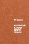 Купить книгу Труханова, А.Т. - Изготовление мужской верхней одежды