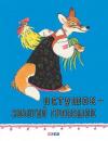 Купить книгу [автор не указан] - Петушок - золотой гребешок