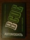 Купить книгу Кленников В. М. и др. - Автомобиль категории В: Учебник для ПТУ