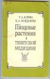 Купить книгу Асеева Т, А., Найдакова Ц. А. - Пищевые растения в тибетской медицине.