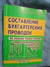 Купить книгу Ростовцев А. В.; Холоденко Е. М. - Составление бухгалтерских проводок