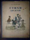 Купить книгу Некрасов Н. А. - Стихи для детей