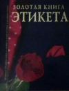 Купить книгу Андреев, В.Ф. - Золотая книга этикета