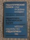 Купить книгу Газман О. С.; Матвеев В. Ф. - Педагогика в пионерском лагере. Из опыта работы Всероссийского п/л `Орленок