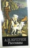 Получить бесплатно книгу Куприн А. И. - Рассказы