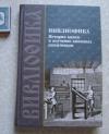 Купить книгу сост. Самарин - Вивлиофика История книги и изучение книжных памятников (2 книги)
