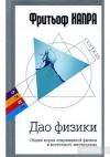 Купить книгу Фритьоф Капра - Дао физики общие корни современной физики и восточного мистицизма