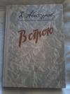 Купить книгу Абатуров К. И. - В строю
