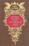 Купить книгу Балашов, Дмитрий - Младший сын