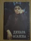 Купить книгу Гукасян Ф. Г. - Динара Асанова