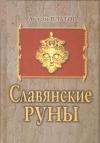 Купить книгу Платов Антон - Славянские руны