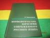 Купить книгу и. г. милославский - морфологические категории современного русского языка