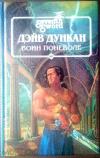 Купить книгу Дункан Дэйв - Воин поневоле