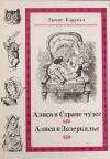 купить книгу Кэрролл Л. - Алиса в Стране Чудес. Алиса в Зазеркалье.