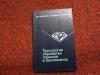 епифанов в. и. и др. - технология обработки алмазов в бриллианты