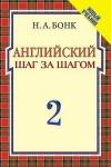 Купить книгу Н. А. Бонк, И. И. Левина, И. А. Бонк - Английский шаг за шагом, 1 часть