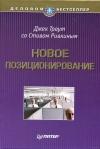 Купить книгу Джек Траут - Новое позиционирование