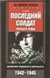 Купить книгу Ги Сайер - Последний солдат третьего рейха