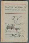 Купить книгу Бендриков Г. А., Буховцев Б. Б. и др. - Задачи по физике для поступающих в вузы.