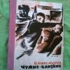 Купить книгу Александров В. А. - Чужие - близкие