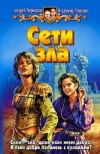 Купить книгу Чернецов, Лещенко - Сети зла