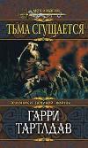 Купить книгу Гарри Тартлдав - Тьма сгущается