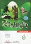 Купить книгу Ваулина, Ю.Е. - Spotlight 6: Student's Book / Английский язык. 6 класс