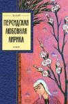 Купить книгу Низами, Рудаки, Саади и др. - Персидская любовная лирика