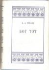 Купить книгу Тураев Б. А. - Бог Тот. Опыт исследования в области древнеегипетской культуры